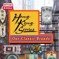 HONG KONG STORIES XIX - Our Classic Brands podcast