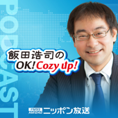 飯田浩司のOK! Cozy up! Podcast