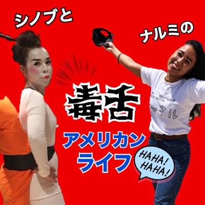 シノブとナルミの毒舌アメリカンライフ:Narumi Shikiya