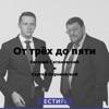 От трёх до пяти. Евгений Сатановский и Сергей Корнеевский