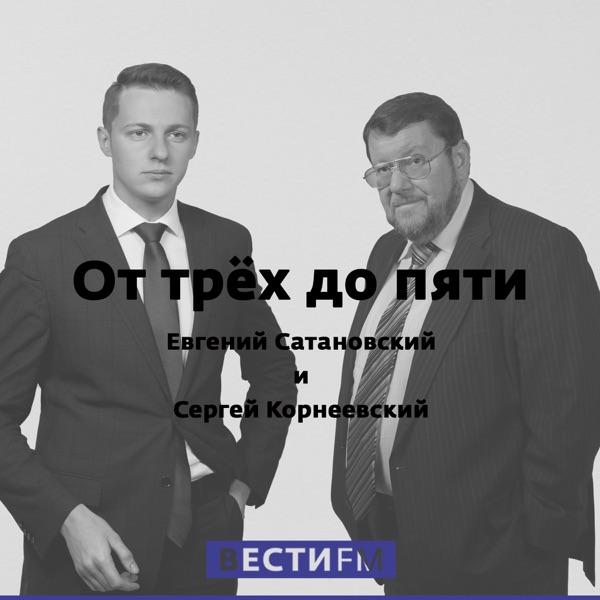 От двух до пяти. Евгений Сатановский и Сергей Корнеевский