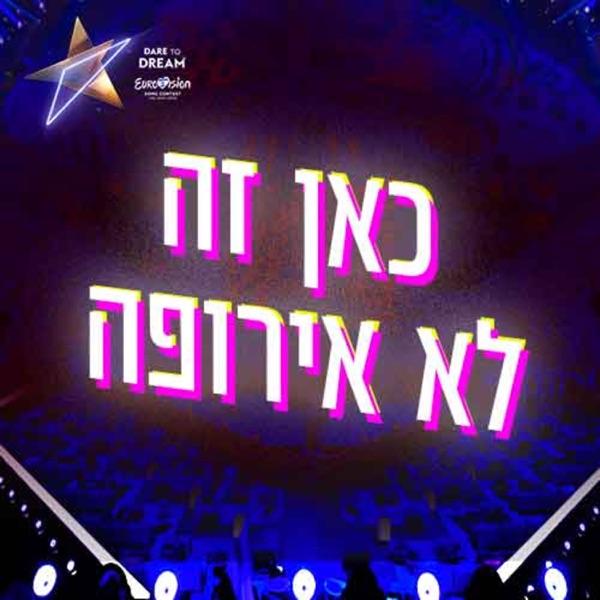 כאן זה לא אירופה Israel in the Eurovision