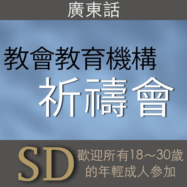 Worldwide Devotional For Young Adults | SD | CANTONESE