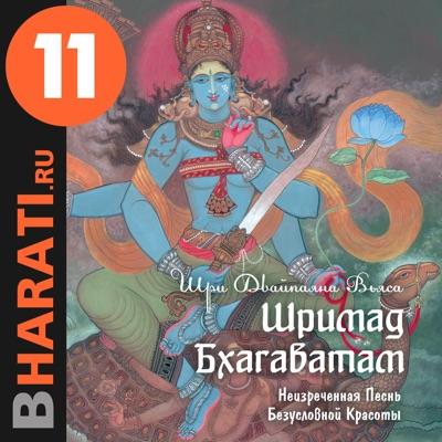 "Аудиокнига ""Шримад Бхагаватам"". Книга 11: ""Исход"":bharati.ru"
