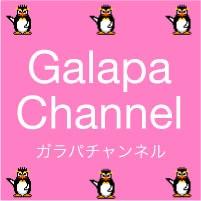 ガラパチャンネル