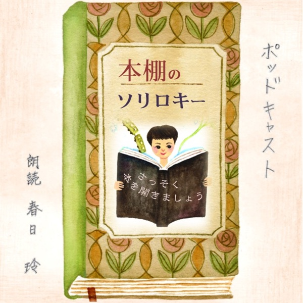 【朗読】本棚のソリロキー
