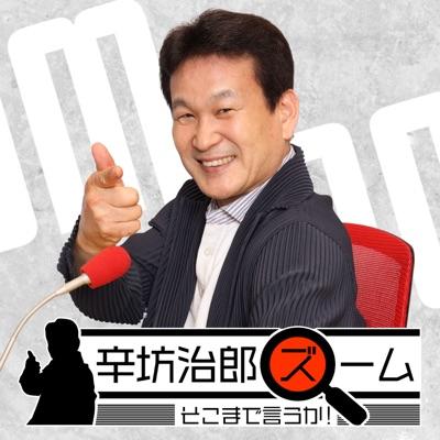 辛坊治郎 ズーム そこまで言うか!:ニッポン放送