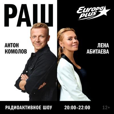 Радио Активное Шоу:Europa Plus