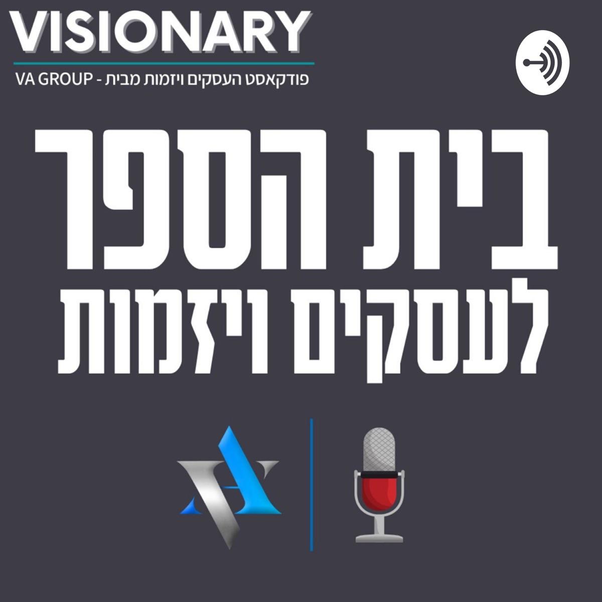Visionary - ויז'ן גרופ הפודקאסט