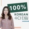 Talk To Me In 100% Korean artwork