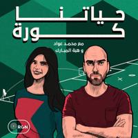 حياتنا كورة مع محمد عواد