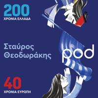 200 χρόνια Ελλάδα - 40 χρόνια Ευρώπη, με τον Σταύρο Θεοδωράκη