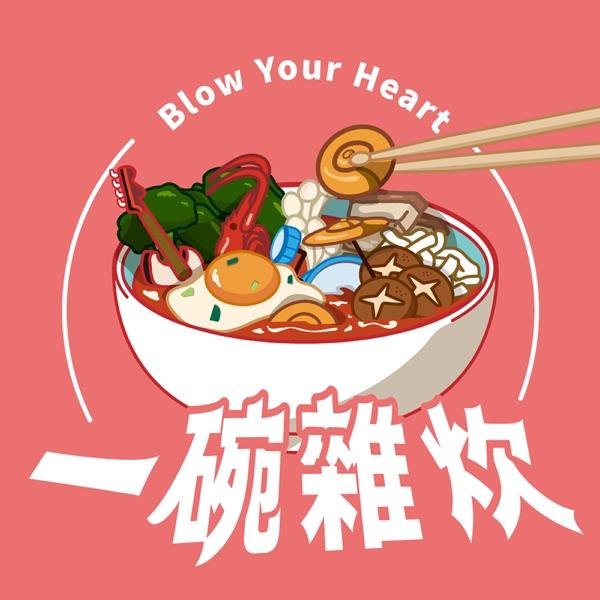 一碗雜炊 Blow Your Heart