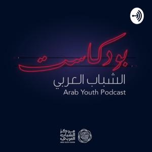 Arab Youth Podcast  بودكاست الشباب العربي