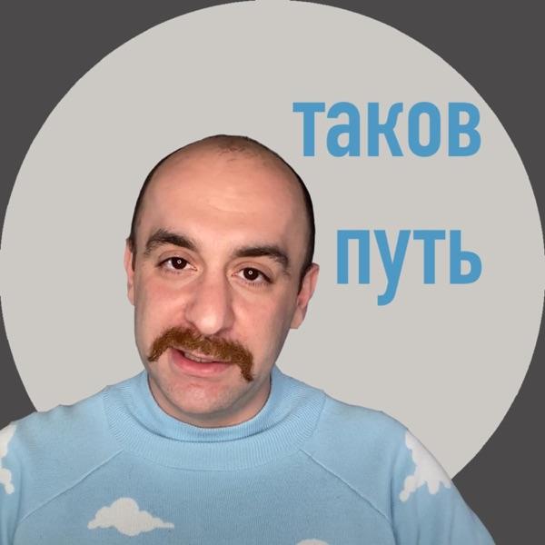 ТаковПуть
