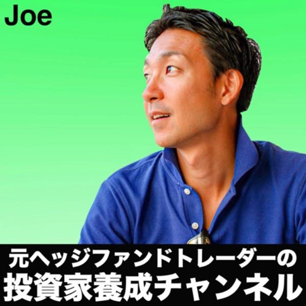 Joeの投資家養成チャンネル