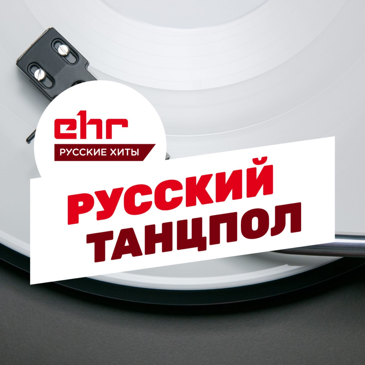 Russian Dance Anthems @ EHR Русские Хиты (06.06.2020) #62