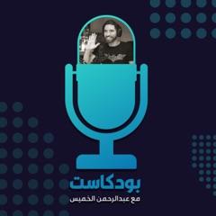 بودكاست مع عبدالرحمن الخميس