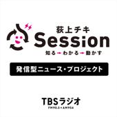 TBSラジオ「荻上チキ・Session」