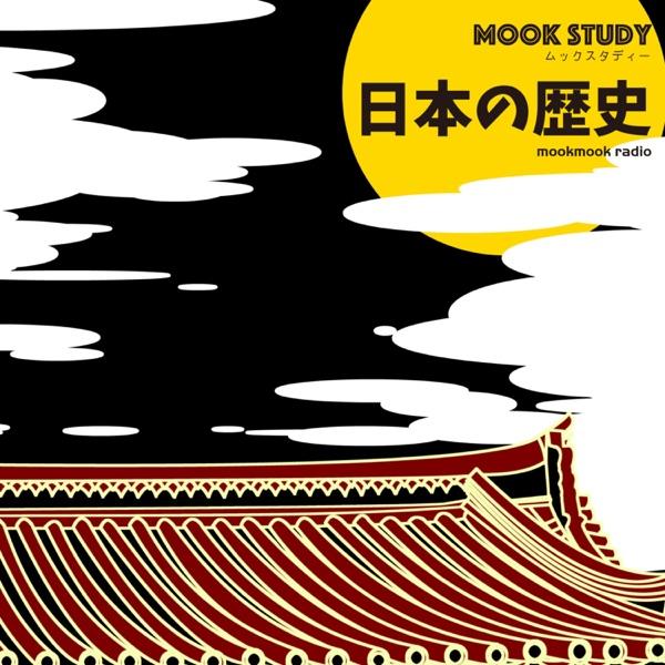 """""""MOOKSTUDY""""日本の歴史(Amazon Music用)"""