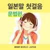 일본말 첫걸음: 문법편   NHK WORLD-JAPAN