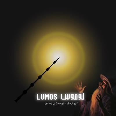 Lumos | لوموس