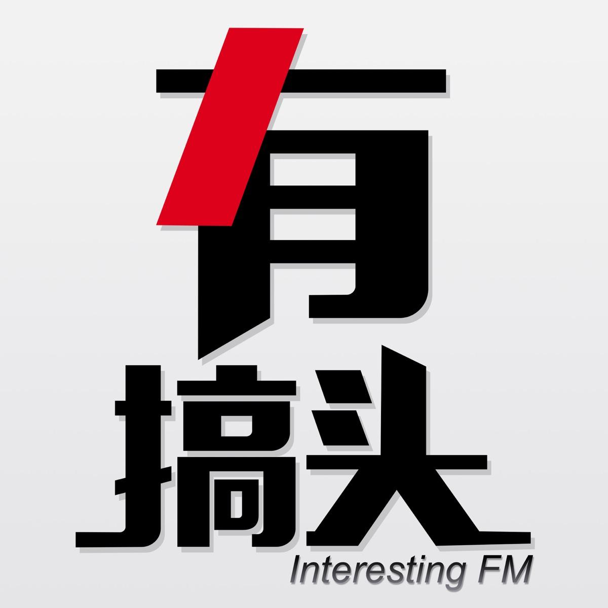 有搞头FM | 迷影Audiovisual