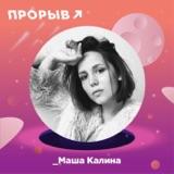 Маша Калина – Арт-советник
