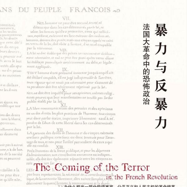 暴力与反暴力——法国大革命中的恐怖政治(完)