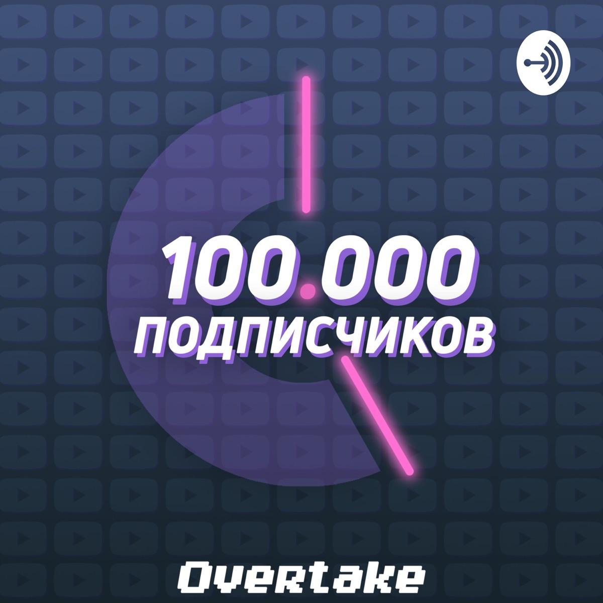 100к Подписчиков