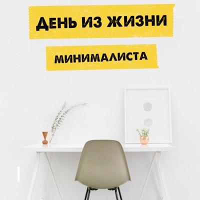 День из жизни минималиста | эффективность мотивация успех:Книги на миллион
