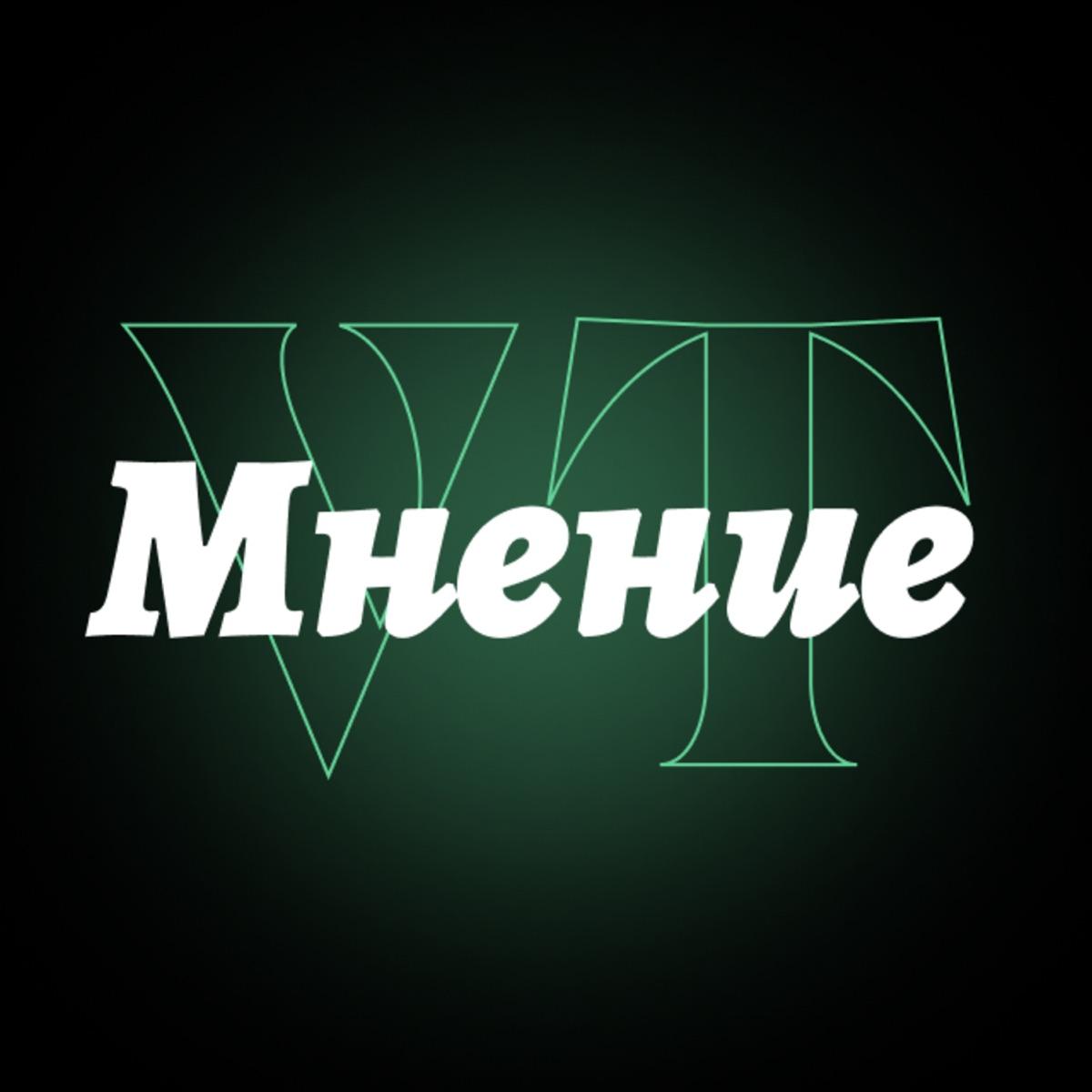 VTimes.Мнение