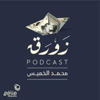 زورق مع محمد الخميس