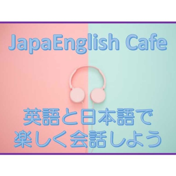 JapaEnglish Cafe 日本語と英語で楽しく会話しよう