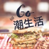 Go潮生活 artwork