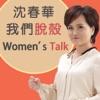 沈春華 我們脫殼 Women's Talk