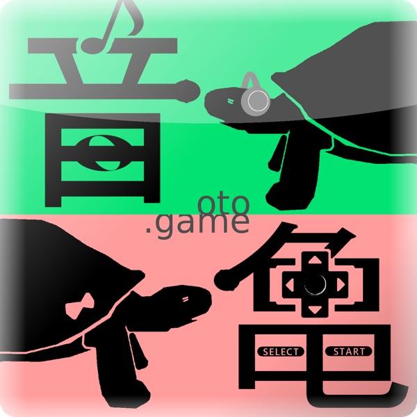 音亀-oto.game