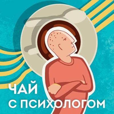 Чай с психологом:Егор Егоров