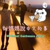 朗媽媽說中文故事Hi Mama Cantonese Story Time