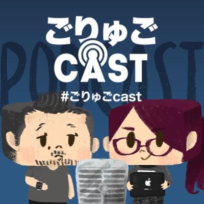 ごりゅごcast:goryugo & haruna1221