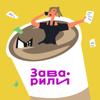 Заварили бизнес - Жиза — проект Эвотора