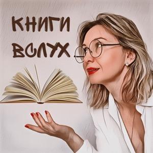 Книги вслух