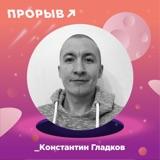 Константин Гладков - Всесторонняя креативность