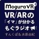 VR/ARのイマを伝える「もぐラジオ」