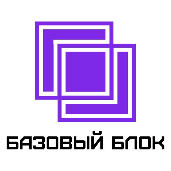 Базовый Блок: подкаст про блокчейн