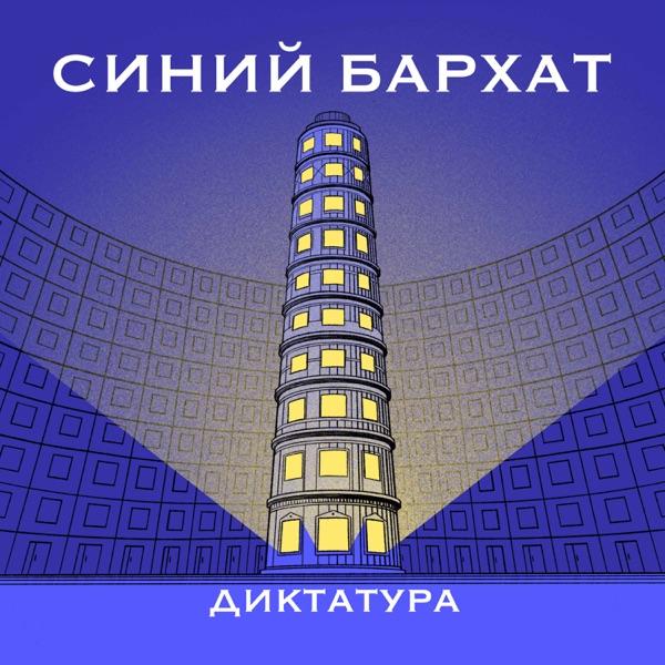 Синий Бархат image