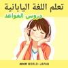 تعلم اللغة اليابانية: دروس القواعد | NHK WORLD-JAPAN