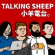 TalkingSheep 小羊电台