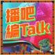 播吧編talk