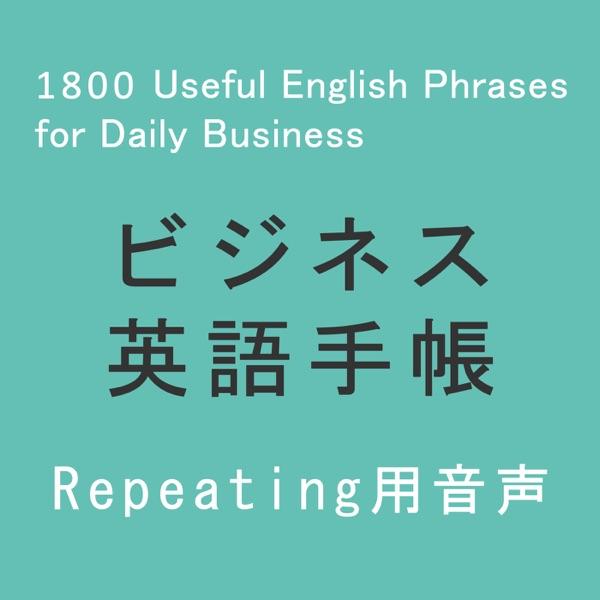 ビジネス英語手帳 使えるフレーズ1800 Audio(Repeating)
